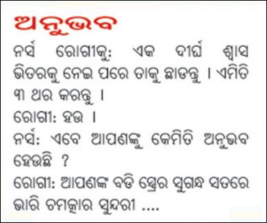 My world devotional: HASA KATHA IN ORIYA LANGUAGE (LAUGHING IS MUST ...