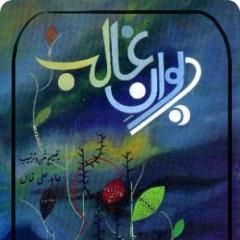 Deewan-e-Ghalib Download Urdu Poetry Book