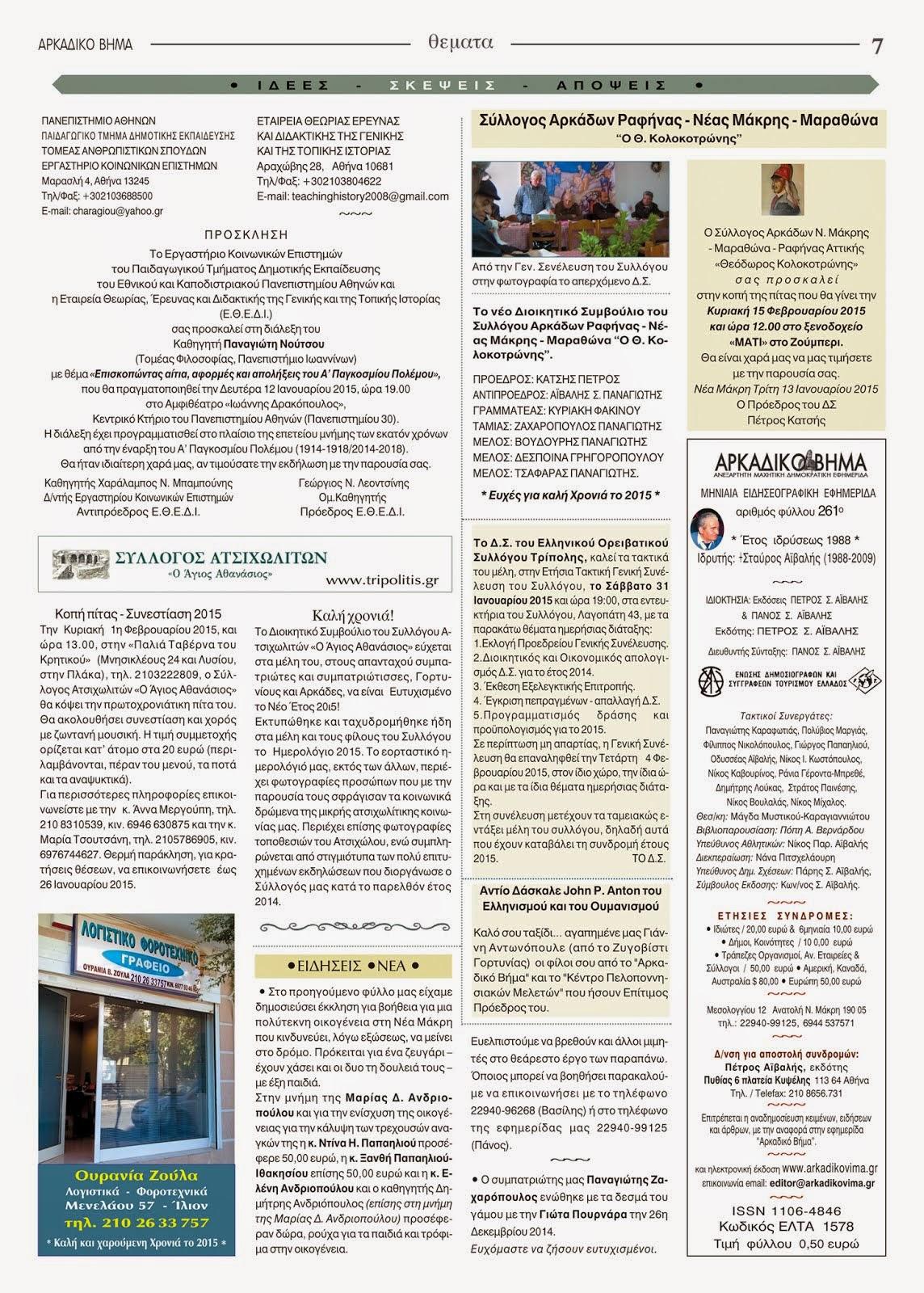 Με ειδήσεις από τον Σύλλογο Αρκάδων Ραφήνας, Νέας Μάκρης, Μαραθώνα