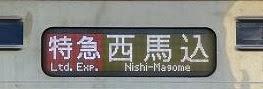 北総線・京成押上線 特急 西馬込行き2 北総7300形