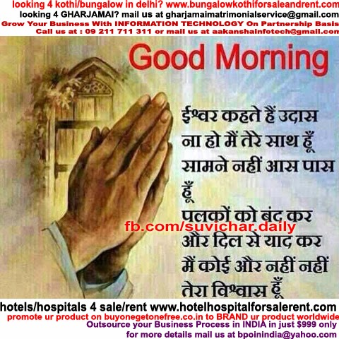 Image of: Gud Mrng Good Morning Suvichar In Hindi Morning Suvichar In Hindi Morning Quotes In Hindi Good Morning Images Good Morning Gif Good Morning Wallpaper Morning Quotes In Hindi Suvichar In Hindi