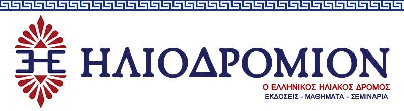 Ο Ελληνικός Ηλιακός Δρόμος