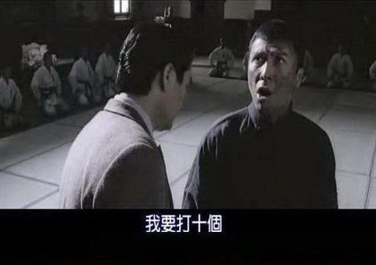 叶问 - 我要打十个