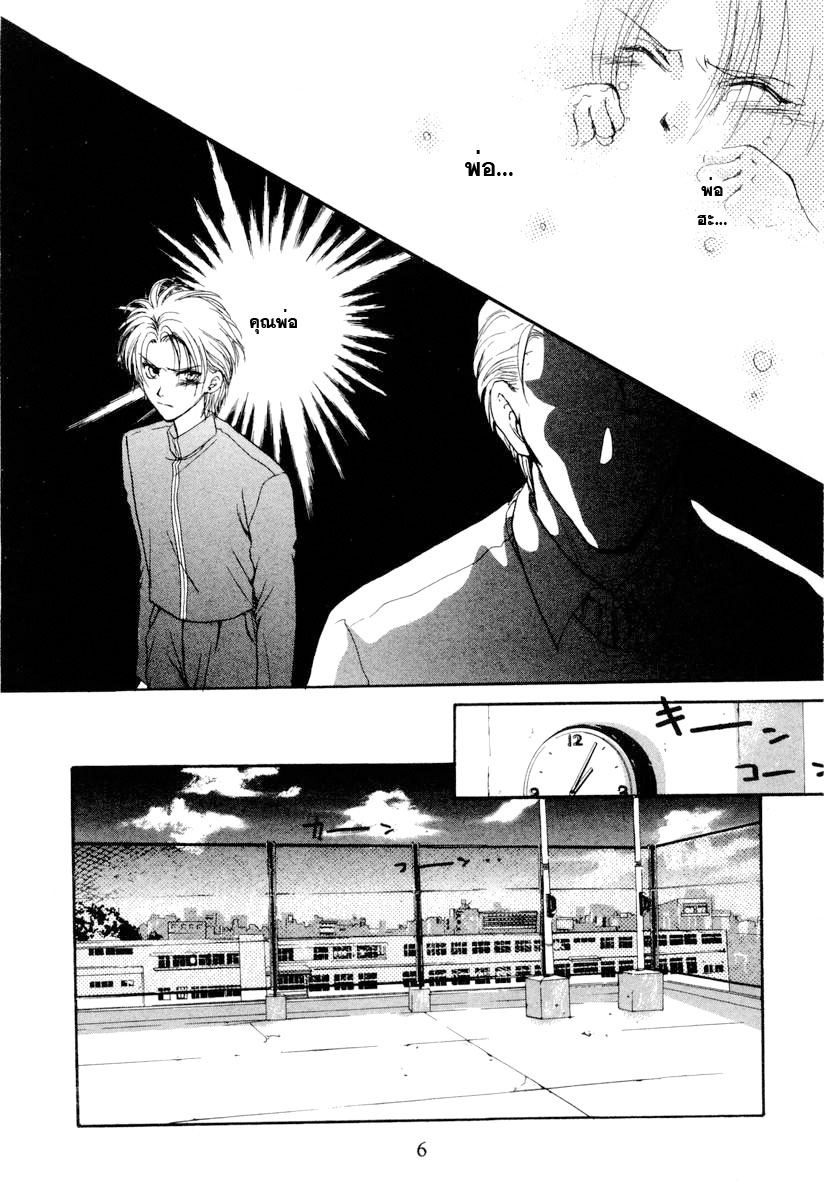 อ่านการ์ตูน Kakumei no Hi 1 ภาพที่ 11
