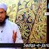 Islam Main Aik Se Zyada Orton Se Shadi Karne Ki Ijazat Kyun Hai? Part 1/2