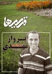 مهدی خسروشیری همکار مجله اینترنتی قدیمی ها درگذشت