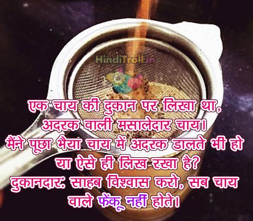 Chai KI Dukan   Narendra Modi Troll Hindi Picture   Narendra Modi Fun PIcture