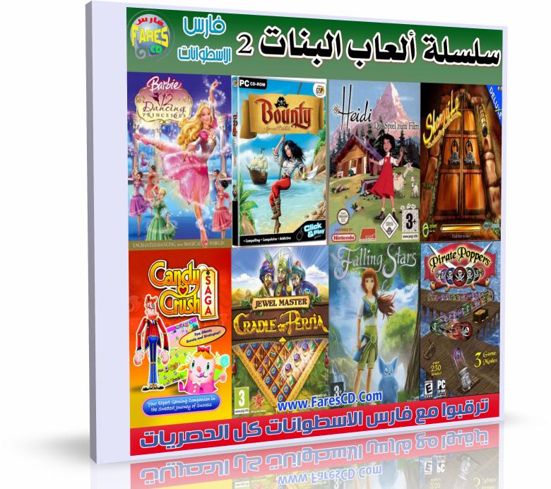 اسطوانة ألعاب البنات المضغوطة Girls Games v2 الإصدار الثانى 9 ألعاب كاملة للتحميل بمساحات خيالية وبروابط مباشرة