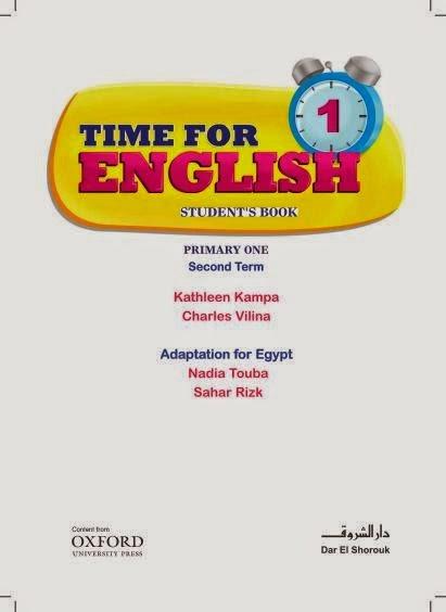 كتاب اللغة الانجليزية للصف الاول الابتدائي الفصل الدراسي الثاني (2013 - 2014) 1 Time for english