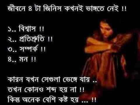 best bengali quotes quotesgram