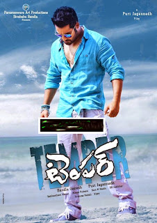 Temper full hd telegu movie free download form (HD MOVIE-SONGS)
