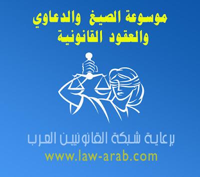موسوعة الصيغ والدعاوي والعقود القانونية