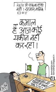 Pakistan Cartoon, Terrorism Cartoon, Terrorist
