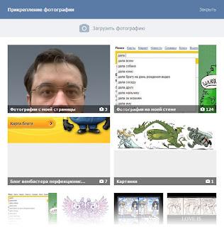 загрузка картинок через визуальный редактор во вконтакте