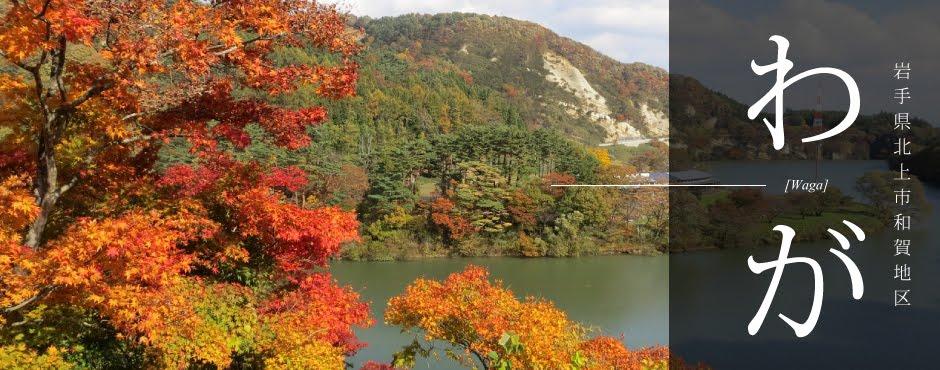 和賀(岩手県北上市) | ふるさと応援団