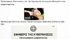 Υγειονομικός Κανονισμός για την ίδρυση και λειτουργία «Κουρείων και κομμωτηρίων».