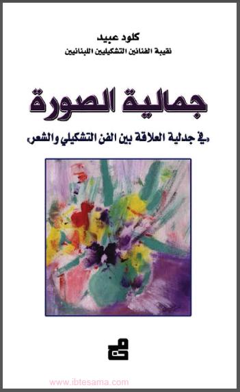 جمالية الصورة في جدلية العلاقة بين الفن التشكيلي والشعر - كلود عبيد pdf