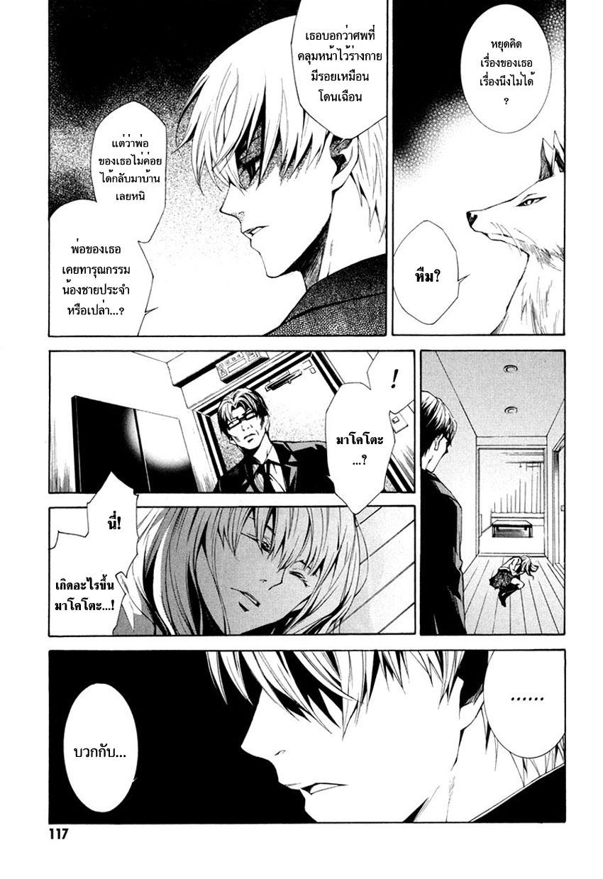 อ่านการ์ตูน Tsumitsuki 3 ภาพที่ 29