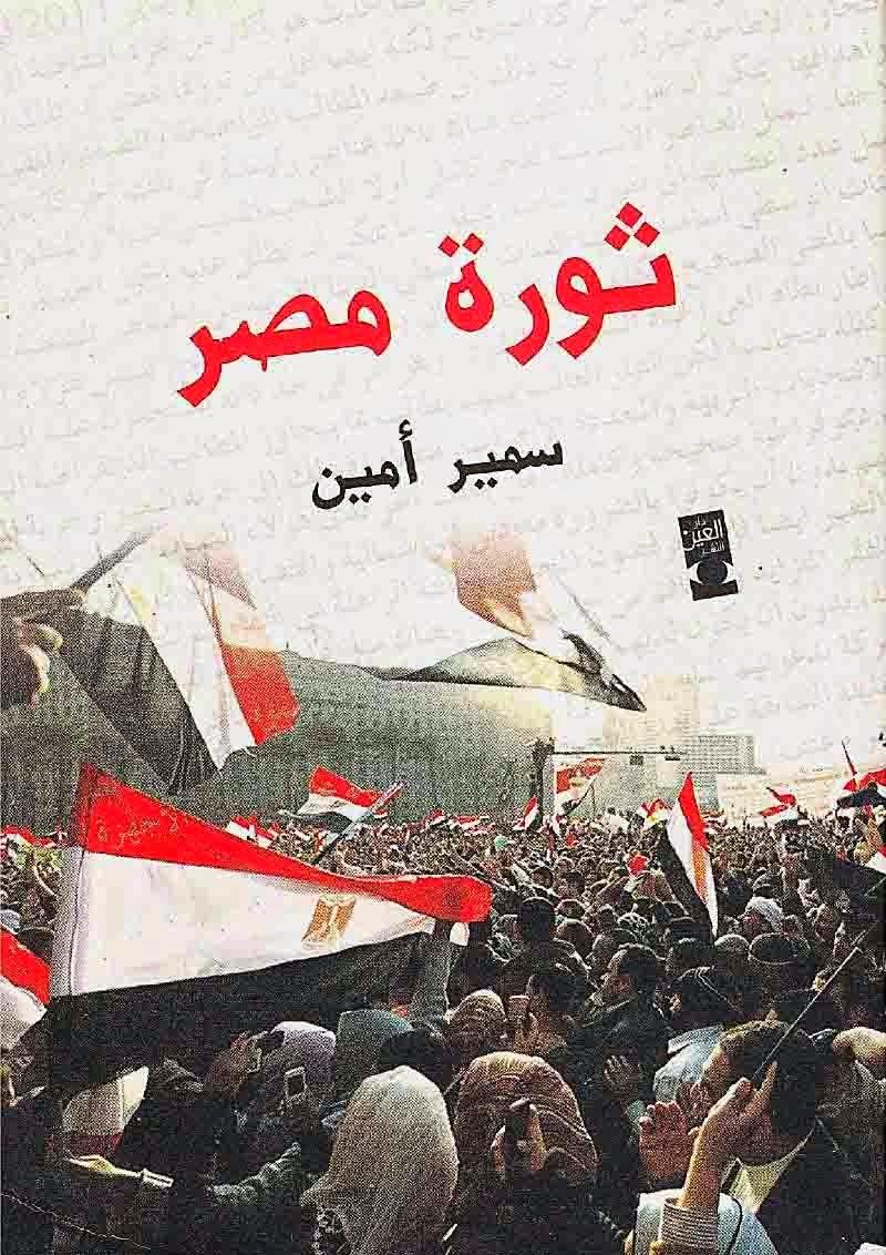 ثورة مصر - سمير أمين pdf