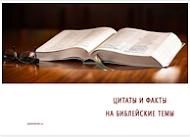 """Брошюра """"ЦИТАТЫ И ФАКТЫ НА БИБЛЕЙСКИЕ ТЕМЫ"""""""
