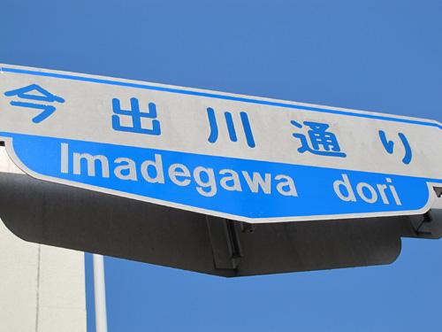 Imadegawa Dori, Kyoto