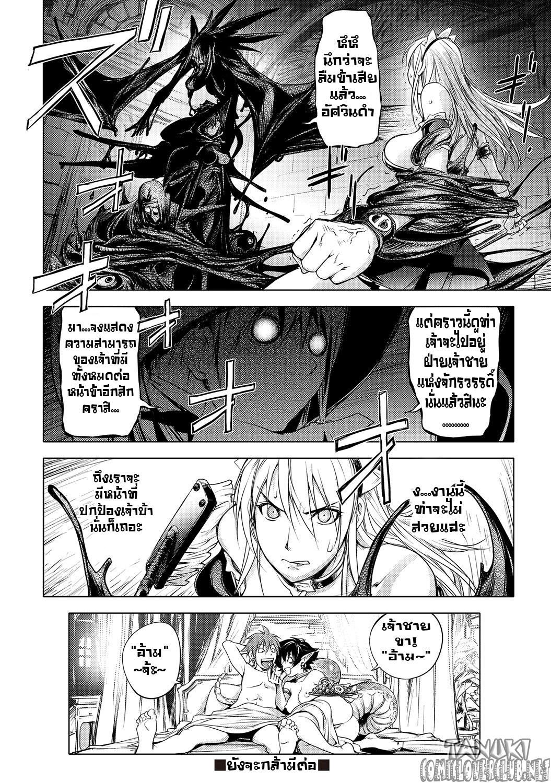 อ่านการ์ตูนออนไลน์The Three Heroes' Adventures 4 Black Knight Story