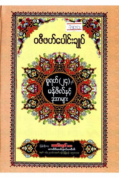 24 Surahs, Manzil & Duas F.jpg