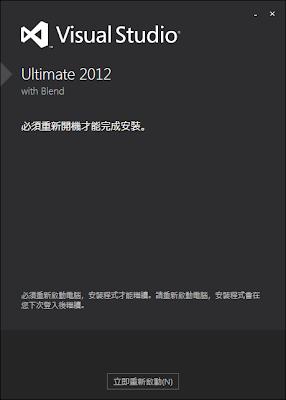 vs2012 rtm setup 05