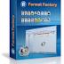 محول الصيغ الاشهر والاجمل على الاطلاق فى احدث اصدار FormatFactory 2013 Final
