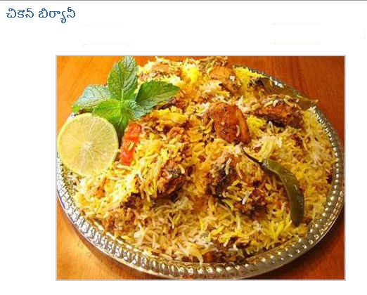 Chicken biryani recipe in telugu indusladies img forumfinder Choice Image
