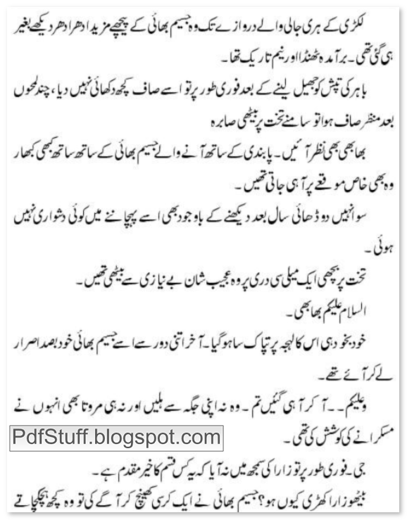 Sample page of Urdu novel Dhool Ka Phool by Aaliya Hira