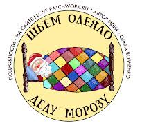 Шьем Одеяло Деду Морозу!