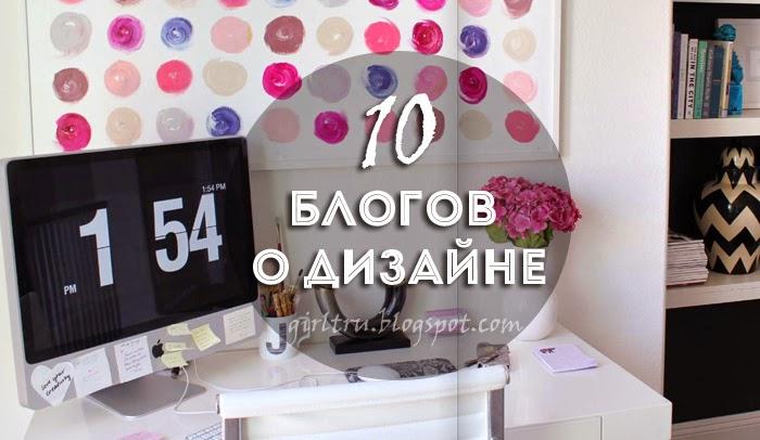 Блог о дизайне интерьера