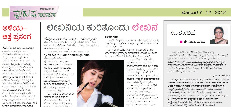 Kannada News / Top Stories - sumanasa.com