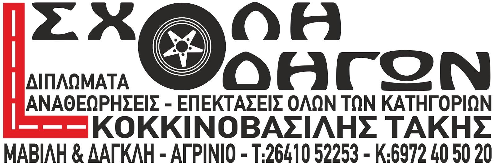 ΚΟΚΚΙΝΟΒΑΣΙΛΗΣ ΤΑΚΗΣ