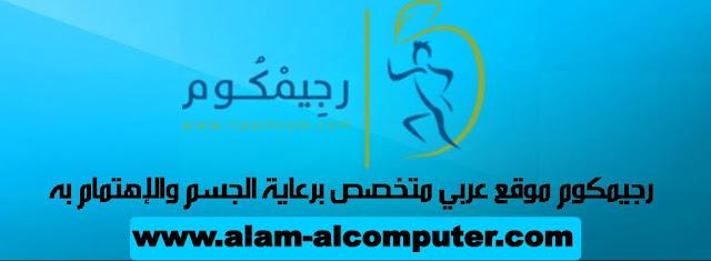 رجيمكوم موقع عربي متخصص برعاية الجسم والإهتمام به