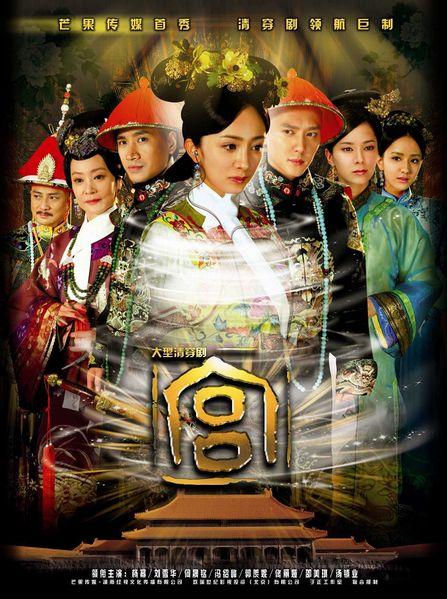 Cung Tỏa Châu Liêm - Jade Palace Lock Heart Ii