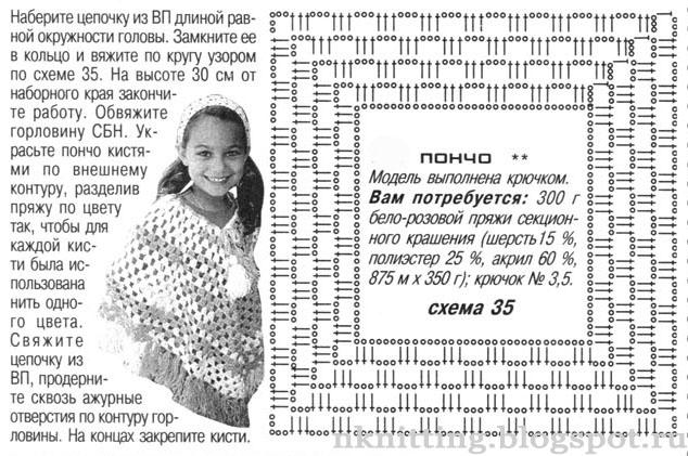 Пончо для девочки крючком схемы и описание