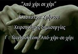 Από χέρι σε χέρι