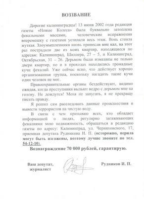 Воззвание Рудникова