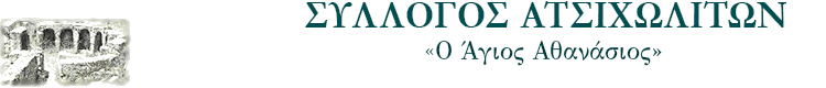 Ατσίχωλος, η κοιτίδα της Γορτυνίας