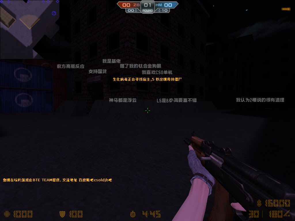 CS:BTE 2.5 ( Simplified Chinese Version )