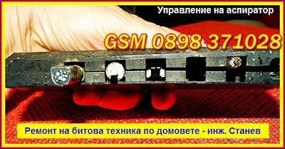 ремонт на управление на аспиратори