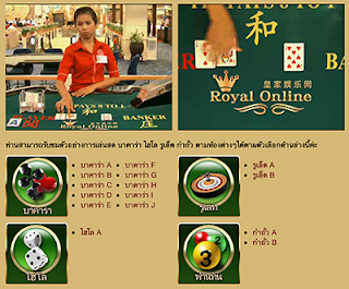 Royal1688 Live Video