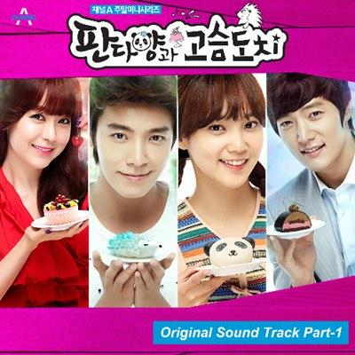동해 – 판다양과 고슴도치 OST Part.1