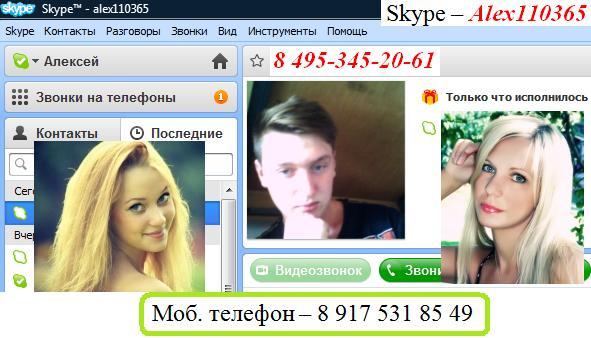 как познакомится с девушкой по skype