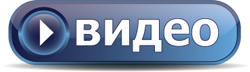 кнопка видео - фото 3