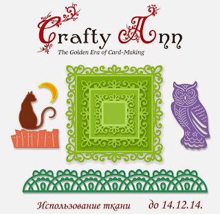 http://crafty-ann.blogspot.com/2014/11/crafty-ann_15.html