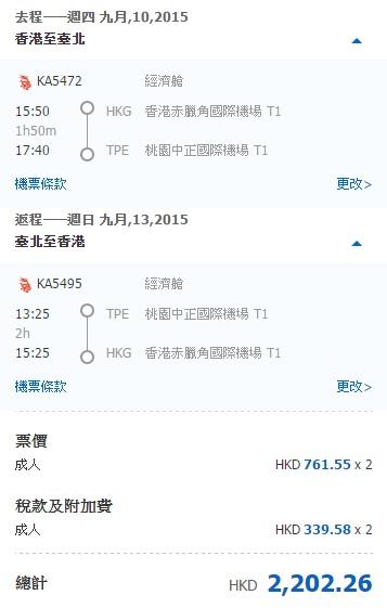攜程網 香港飛台北 2人價錢 HK$2,202,平均每人HK$1,101。