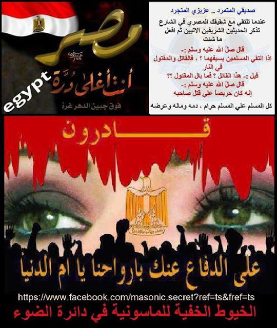 مصر الأرض المباركة في أول الزمان وآخره